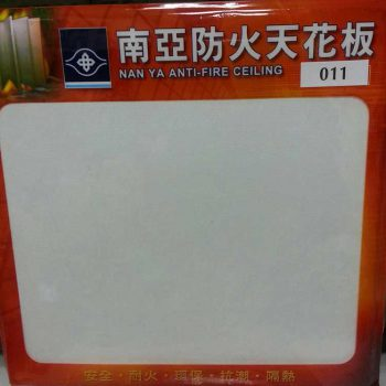 南亞防火板3.5mm(白色)