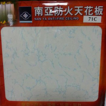 南亞防火板3.5mm(藍色)