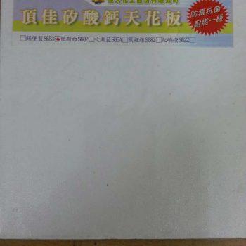 矽酸鈣板6mm伯斯白